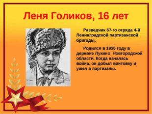 Леня Голиков, 16 лет Разведчик 67-го отряда 4-й Ленинградской партизанской бр
