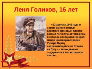 Леня Голиков, 16 лет «12 августа 1942 года в новом районе боевых действий бри
