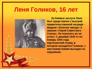Леня Голиков, 16 лет За боевые заслуги Леня был представлен к высшей правител