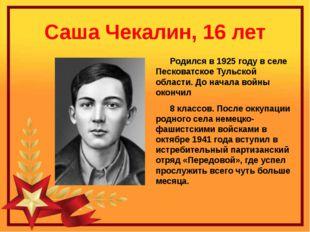 Саша Чекалин, 16 лет Родился в 1925 году в селе Песковатское Тульской области