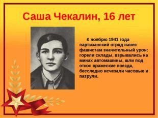 Саша Чекалин, 16 лет К ноябрю 1941 года партизанский отряд нанес фашистам зна