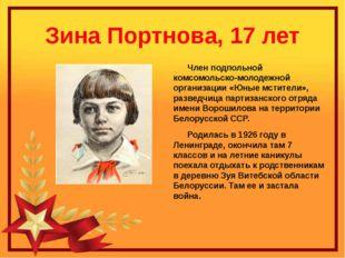 Зина Портнова, 17 лет Член подпольной комсомольско-молодежной организации «Юн