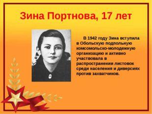 Зина Портнова, 17 лет В 1942 году Зина вступила в Обольскую подпольную комсом