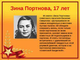 Зина Портнова, 17 лет Из книги «Зина Портнова» советского писателя Василия См
