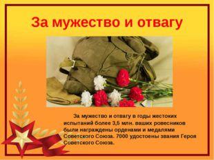За мужество и отвагу За мужество и отвагу в годы жестоких испытаний более 3,5