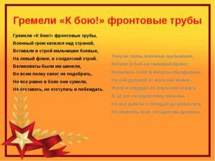 Гремели «К бою!» фронтовые трубы Гремели «К бою!» фронтовые трубы, Военный гр