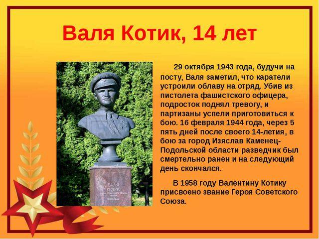Валя Котик, 14 лет 29 октября 1943 года, будучи на посту, Валя заметил, что к...
