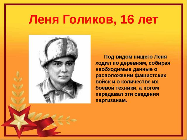Леня Голиков, 16 лет Под видом нищего Леня ходил по деревням, собирая необход...