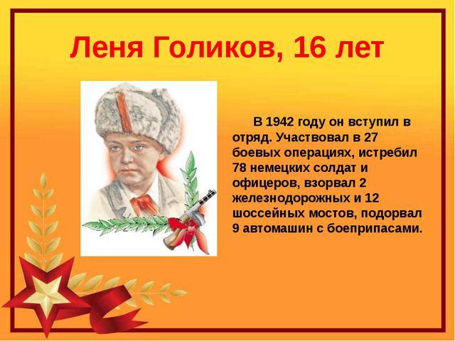 Леня Голиков, 16 лет В 1942 году он вступил в отряд. Участвовал в 27 боевых о...
