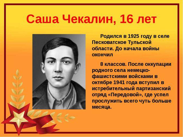 Саша Чекалин, 16 лет Родился в 1925 году в селе Песковатское Тульской области...