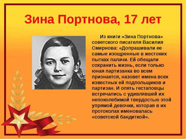 Зина Портнова, 17 лет Из книги «Зина Портнова» советского писателя Василия См...