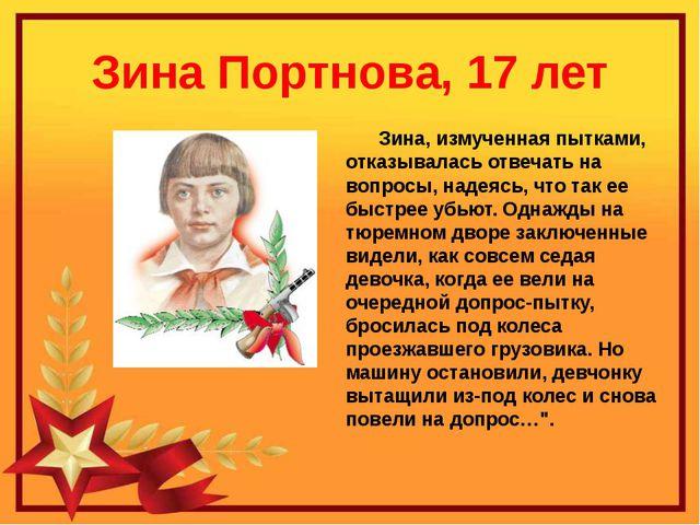 Зина Портнова, 17 лет Зина, измученная пытками, отказывалась отвечать на вопр...