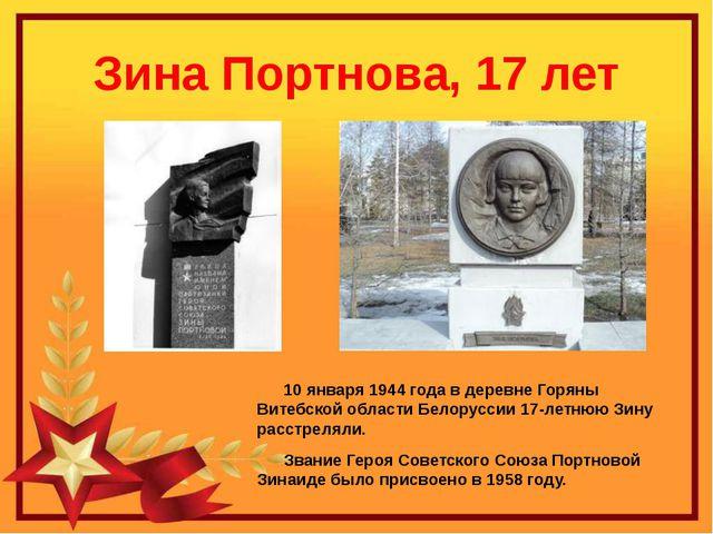 Зина Портнова, 17 лет 10 января 1944 года в деревне Горяны Витебской области...