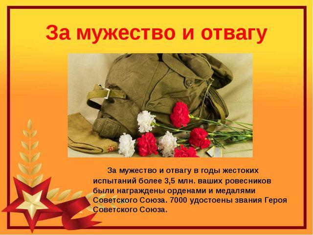 За мужество и отвагу За мужество и отвагу в годы жестоких испытаний более 3,5...
