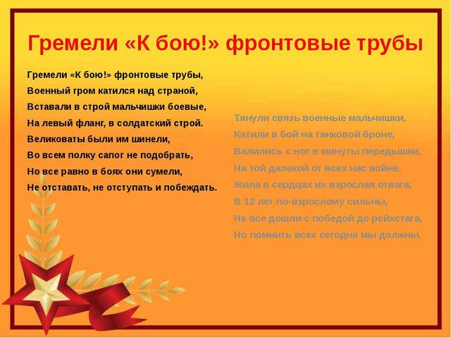 Гремели «К бою!» фронтовые трубы Гремели «К бою!» фронтовые трубы, Военный гр...
