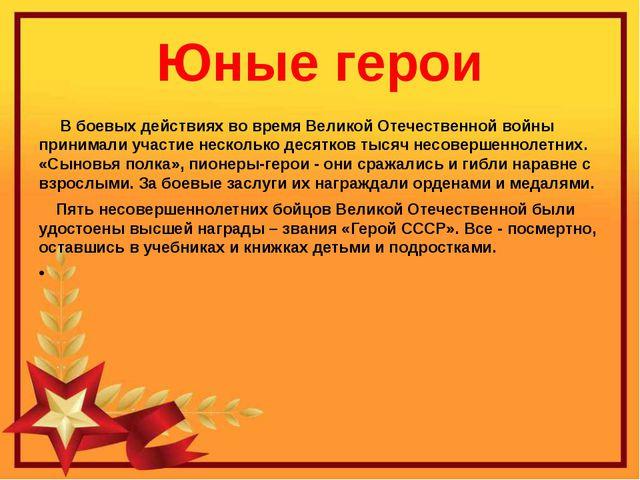 Юные герои В боевых действиях во время Великой Отечественной войны принимали...