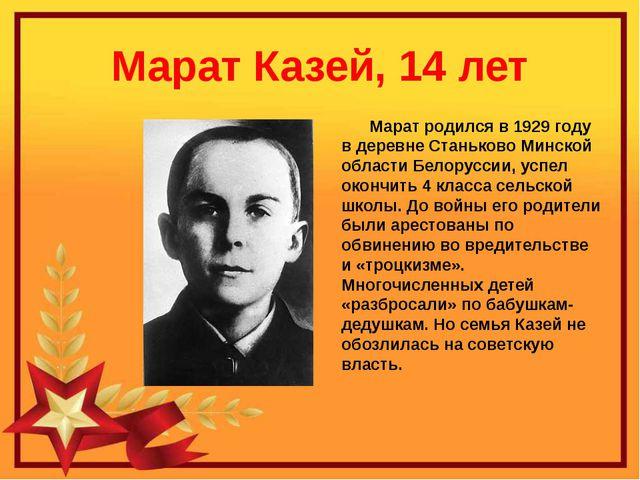 Марат Казей, 14 лет Марат родился в 1929 году в деревне Станьково Минской обл...