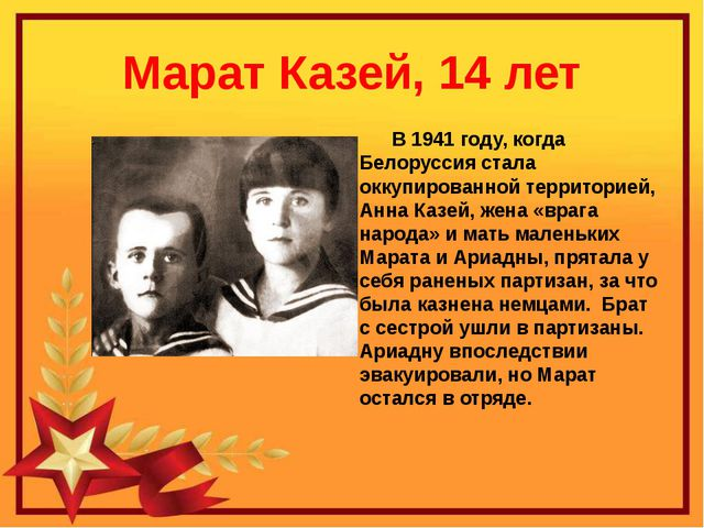 Марат Казей, 14 лет В 1941 году, когда Белоруссия стала оккупированной террит...
