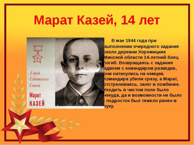 Марат Казей, 14 лет В мае 1944 года при выполнении очередного задания около д...