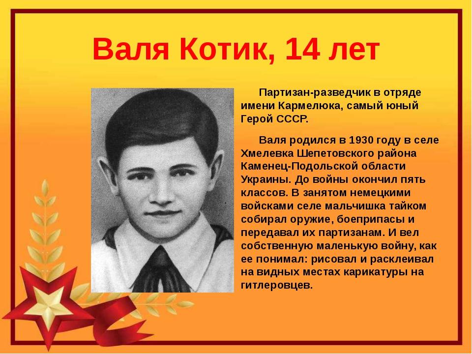 Валя Котик, 14 лет Партизан-разведчик в отряде имени Кармелюка, самый юный Ге...