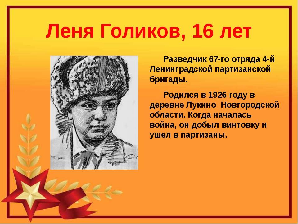 Леня Голиков, 16 лет Разведчик 67-го отряда 4-й Ленинградской партизанской бр...