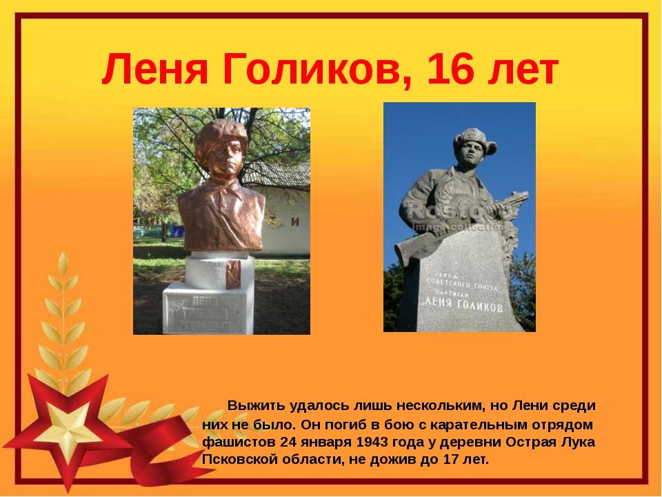 Леня Голиков, 16 лет Выжить удалось лишь нескольким, но Лени среди них не был...