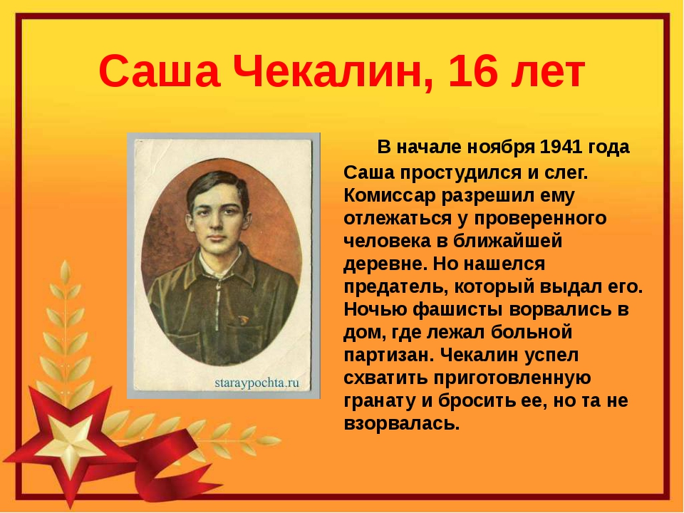 Саша Чекалин, 16 лет В начале ноября 1941 года Саша простудился и слег. Комис...