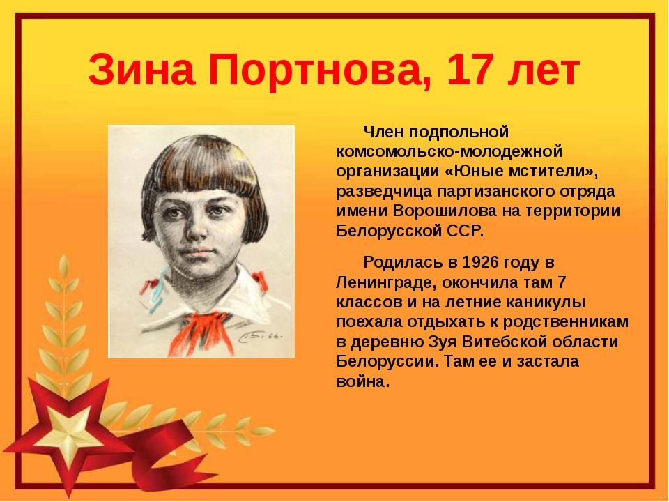 Зина Портнова, 17 лет Член подпольной комсомольско-молодежной организации «Юн...