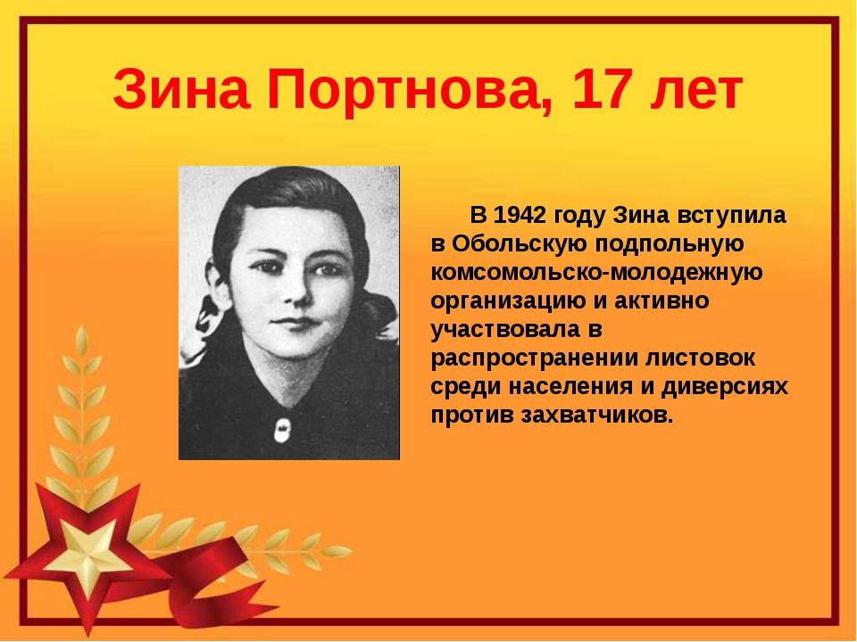 Зина Портнова, 17 лет В 1942 году Зина вступила в Обольскую подпольную комсом...