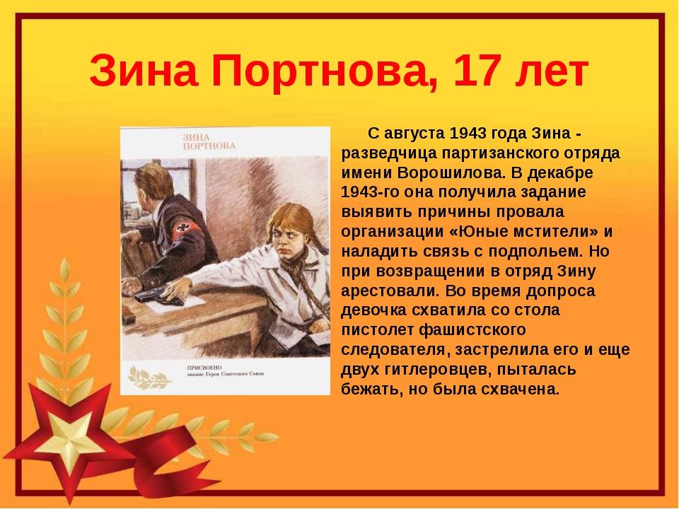 Зина Портнова, 17 лет С августа 1943 года Зина - разведчица партизанского отр...