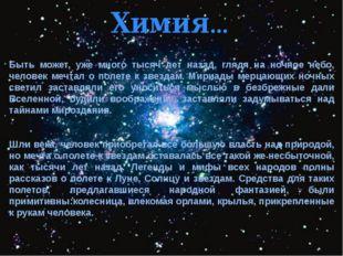 Химия… Быть может, уже много тысяч лет назад, глядя на ночное небо, человек м