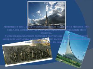 Монумент в честь покорителей космоса был воздвигнут в Москве в 1964 году. Сем