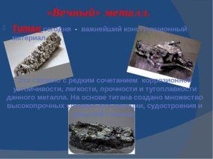 «Вечный» металл. Титан сегодня - важнейший конструкционный материал. Это связ