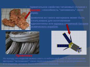 """Удивительное свойство титановых сплавов с никелем - способность """"запоминать"""""""