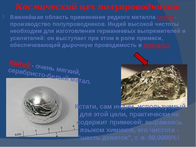 Космический цех полупроводников: Важнейшая область применения редкого металла...