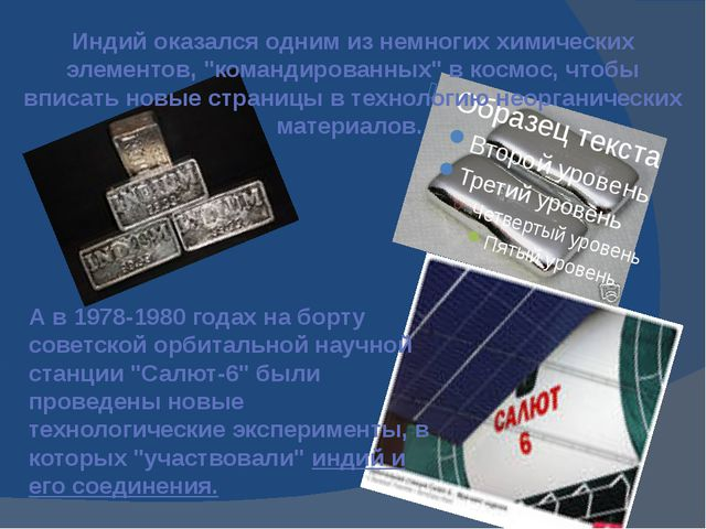 """А в 1978-1980 годах на борту советской орбитальной научной станции """"Салют-6""""..."""