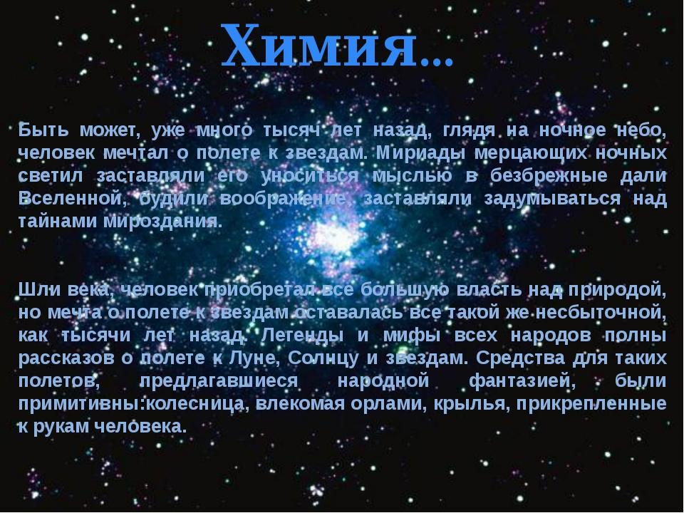 Химия… Быть может, уже много тысяч лет назад, глядя на ночное небо, человек м...