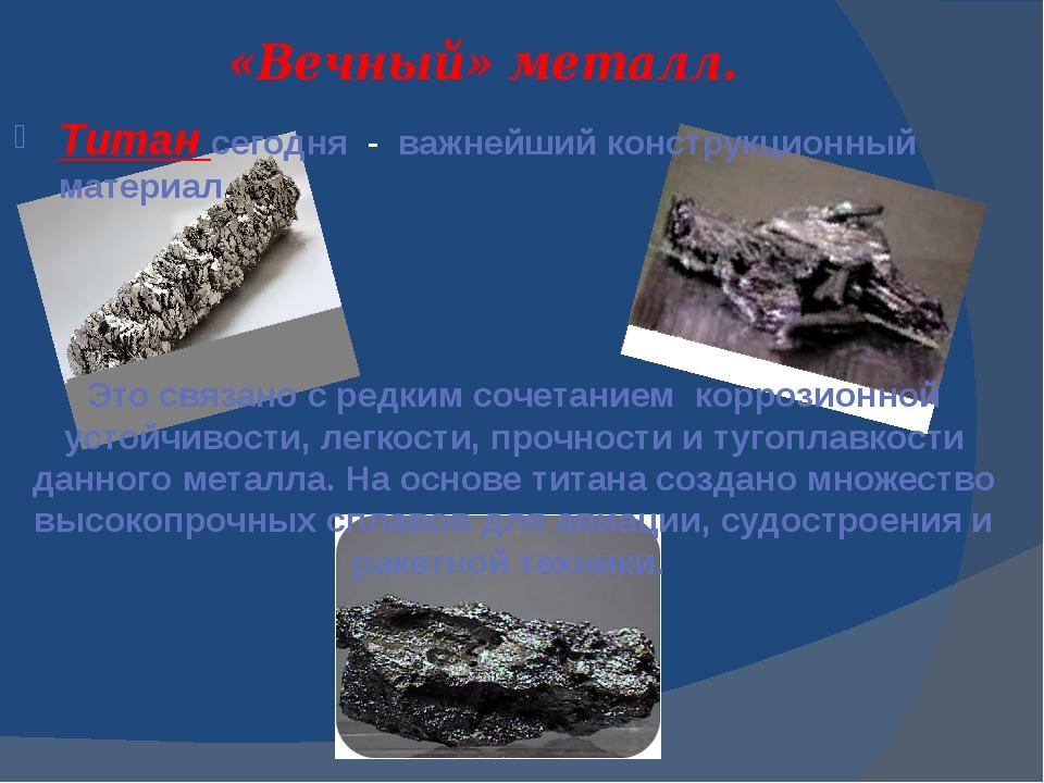 «Вечный» металл. Титан сегодня - важнейший конструкционный материал. Это связ...
