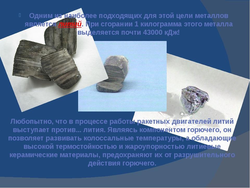 Одним из наиболее подходящих для этой цели металлов является литий. При сгора...