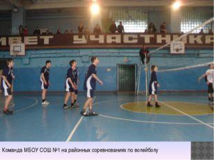 Команда МБОУ СОШ №1 на районных соревнованиях по волейболу