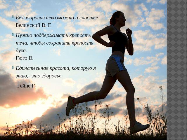 Без здоровья невозможно и счастье. Белинский В. Г. Нужно поддерживать крепост...