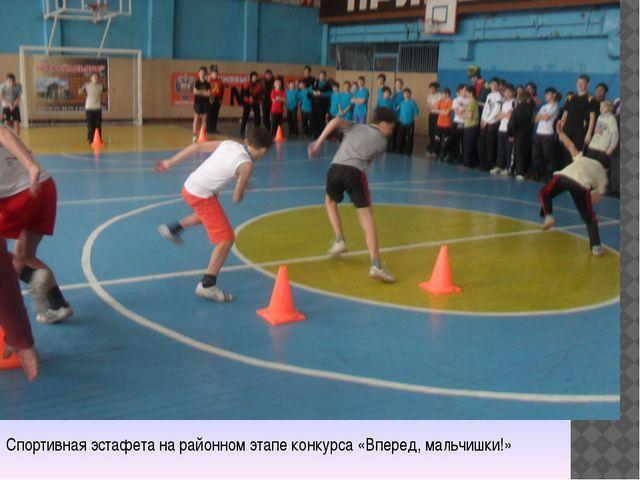 Спортивная эстафета на районном этапе конкурса «Вперед, мальчишки!»