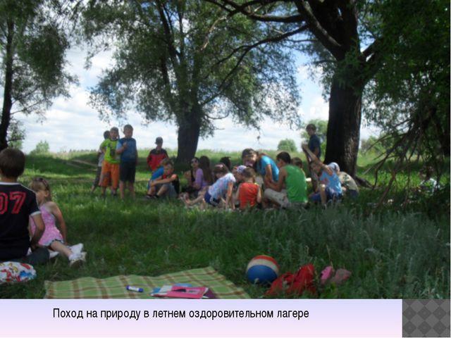 Поход на природу в летнем оздоровительном лагере