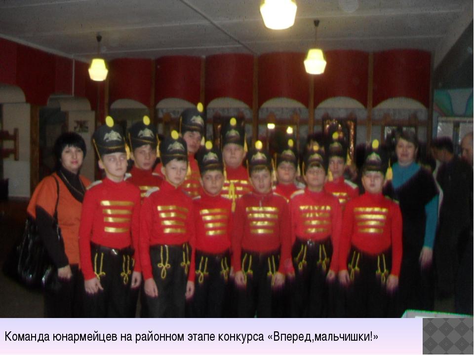Команда юнармейцев на районном этапе конкурса «Вперед,мальчишки!»