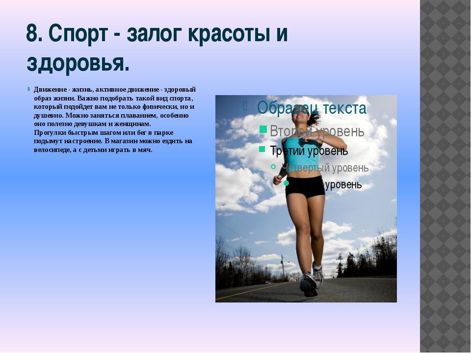 картинки на тему спорт залог здоровья военной армейской