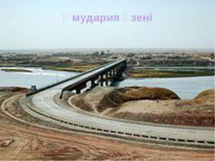 Әмудария өзені
