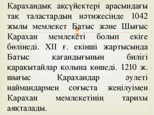 Қарахандық ақсүйектері арасындағы тақ таластардың нәтижесінде 1042 жылы мемле
