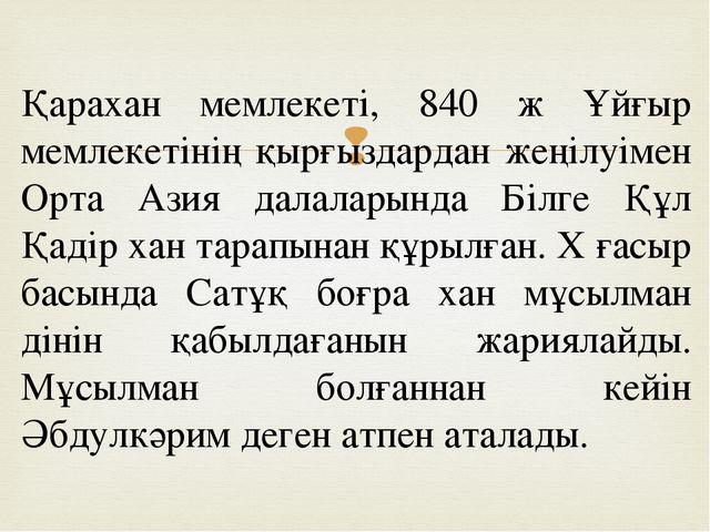 Қарахан мемлекеті, 840 ж Ұйғыр мемлекетінің қырғыздардан жеңілуімен Орта Азия...