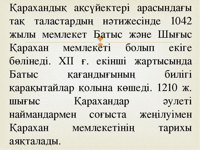 Қарахандық ақсүйектері арасындағы тақ таластардың нәтижесінде 1042 жылы мемле...