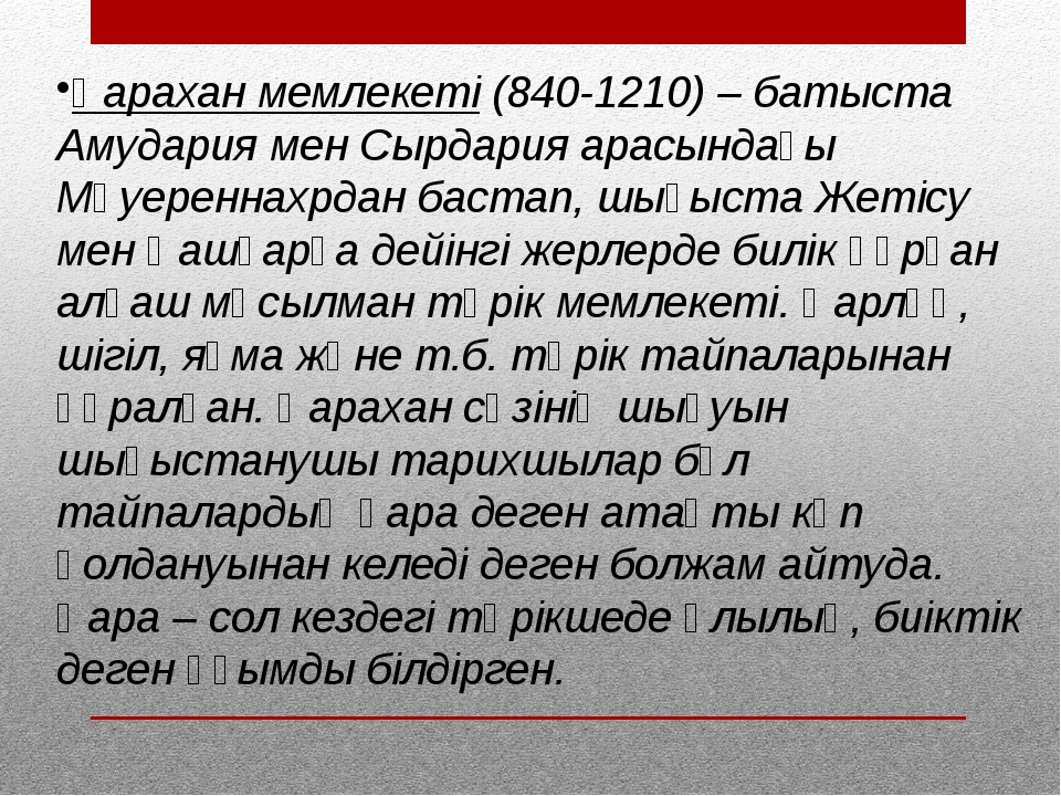 Қарахан мемлекеті (840-1210) – батыста Амудария мен Сырдария арасындағы Мәуер...